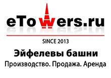 Логотип Эйфелевы башни. Продажа и Аренда